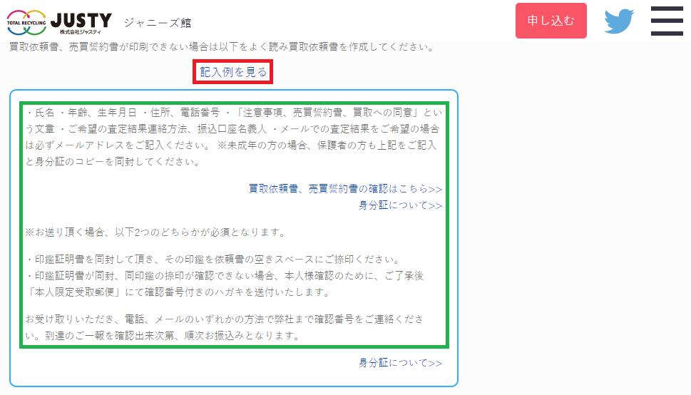 ジャスティ公式サイト「買取依頼書を手書きで作成する場合の注意事項」