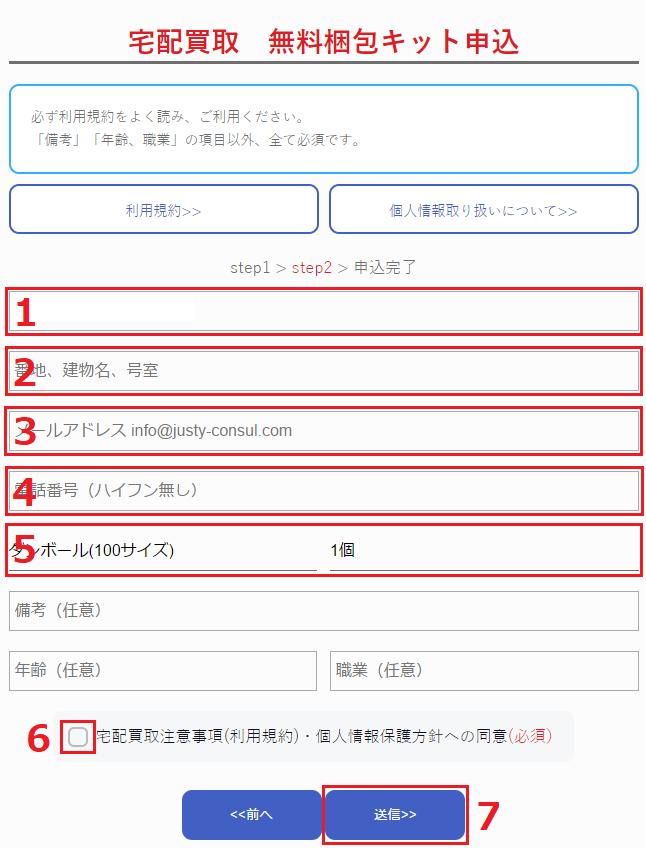 ジャスティ公式サイト「無料梱包キット申込フォーム」
