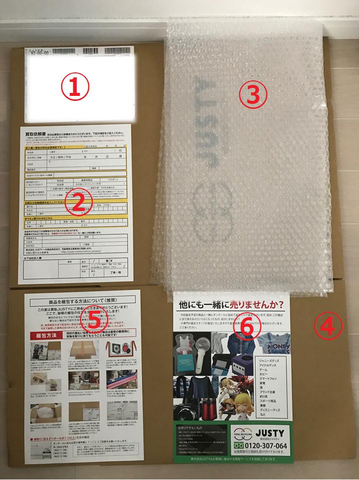 無料梱包キットの中身一覧の写真