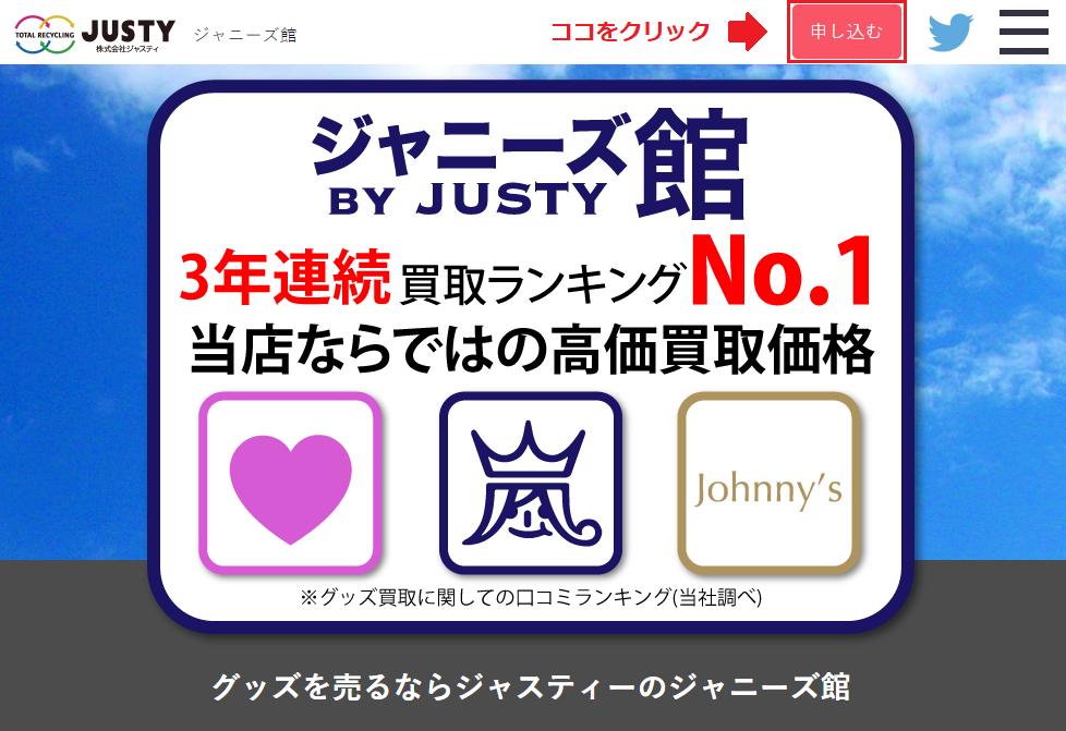 ジャスティ公式ページのトップページ「申し込む」