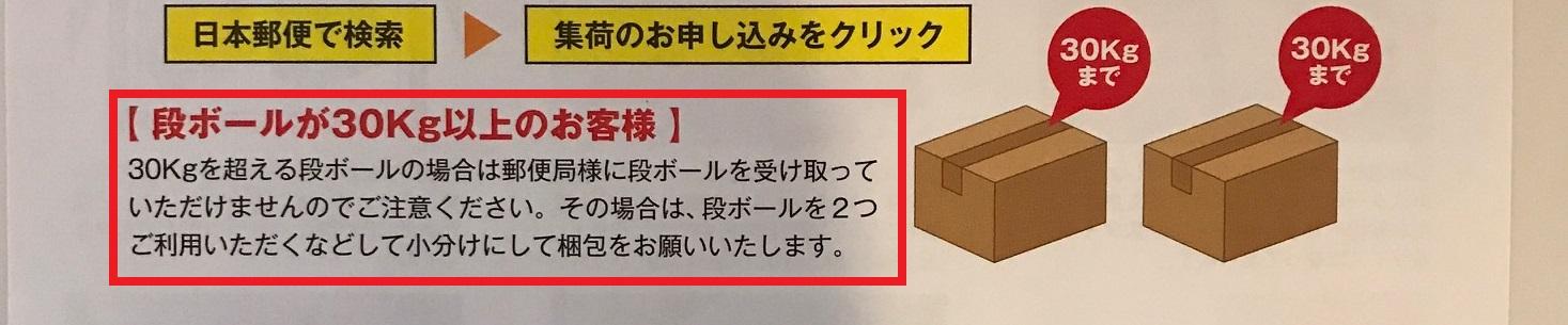 ダンボール1箱あたりの重さが30kg以上になった場合の対応について書かれた用紙の写真