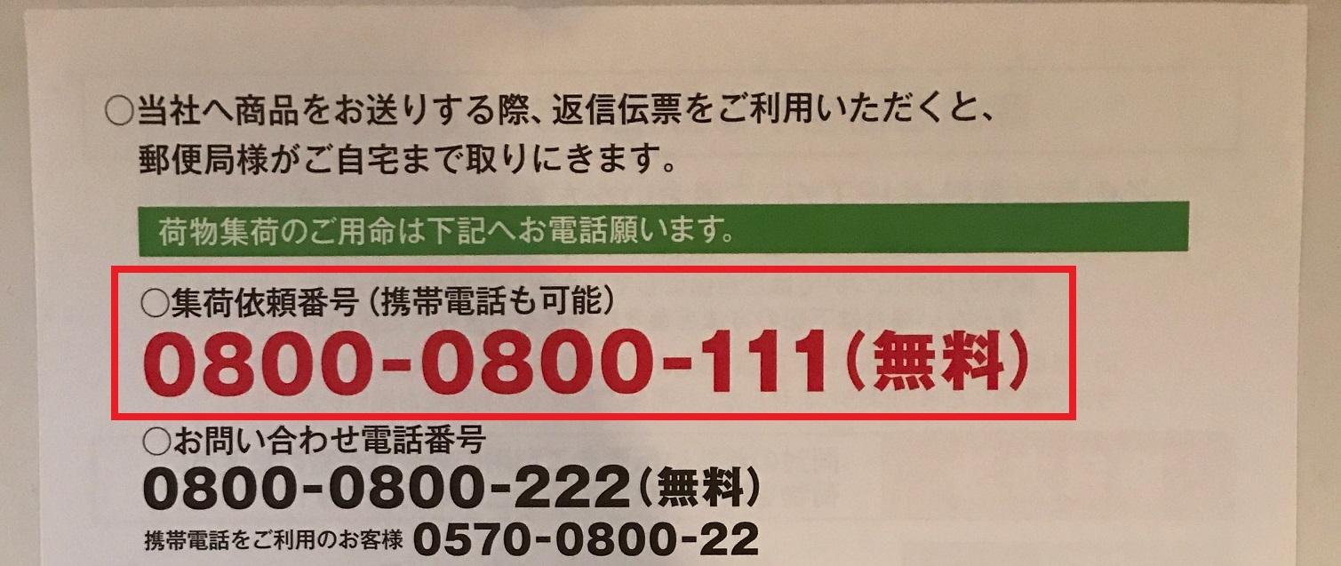 集荷依頼先の電話番号が書かれた用紙の写真