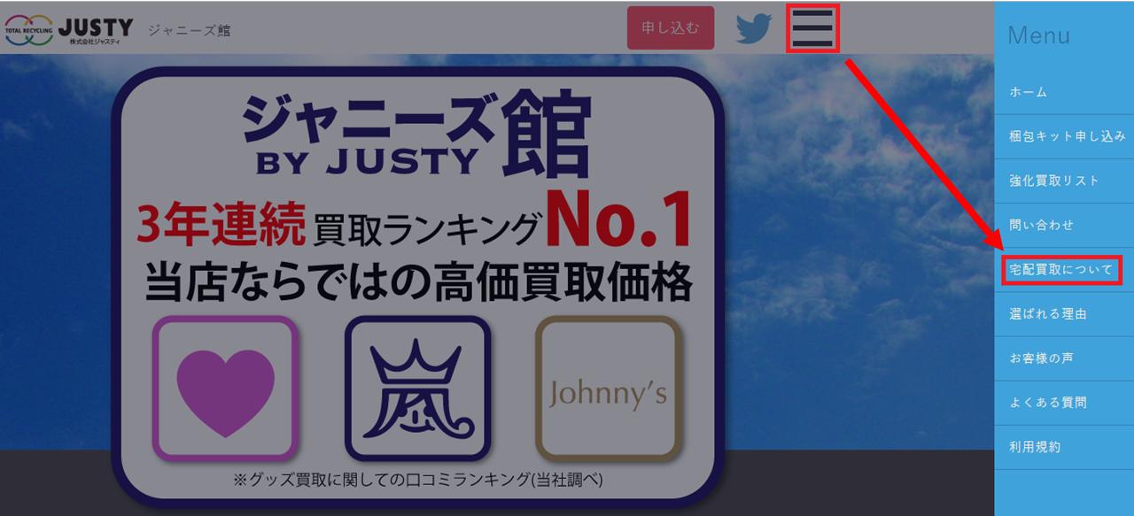 ジャスティ公式サイト「宅配買取について」