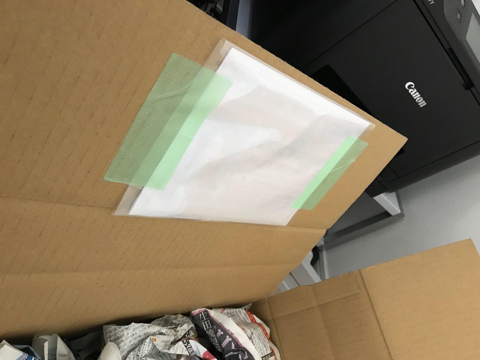必要書類をOPP袋に入れて梱包した状態の写真
