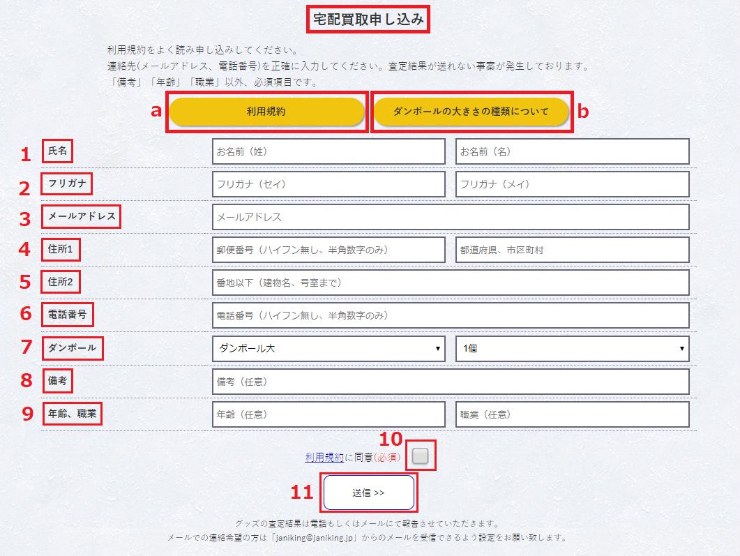 ジャニキング公式サイト「無料梱包キット申し込みフォーム」