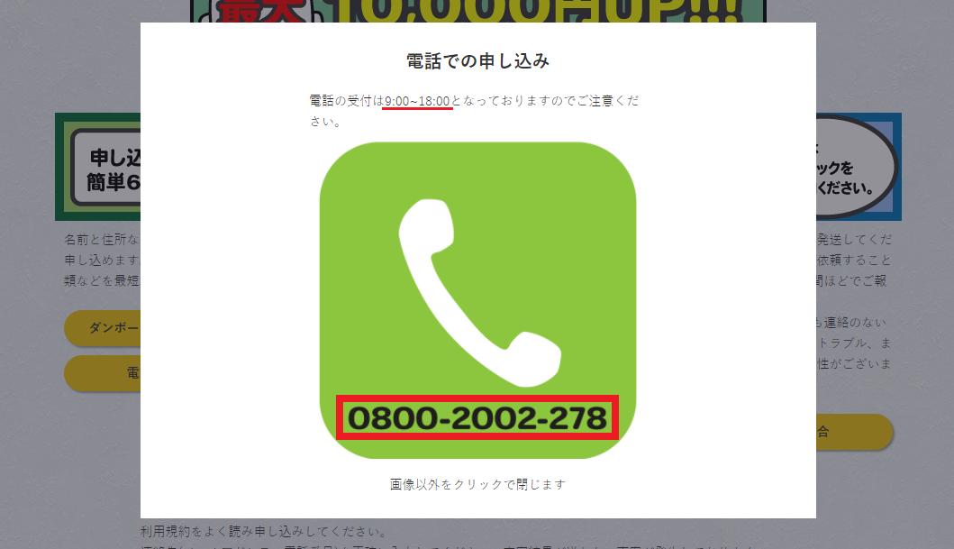 ジャニキング公式サイト「宅配買取申し込み電話番号」