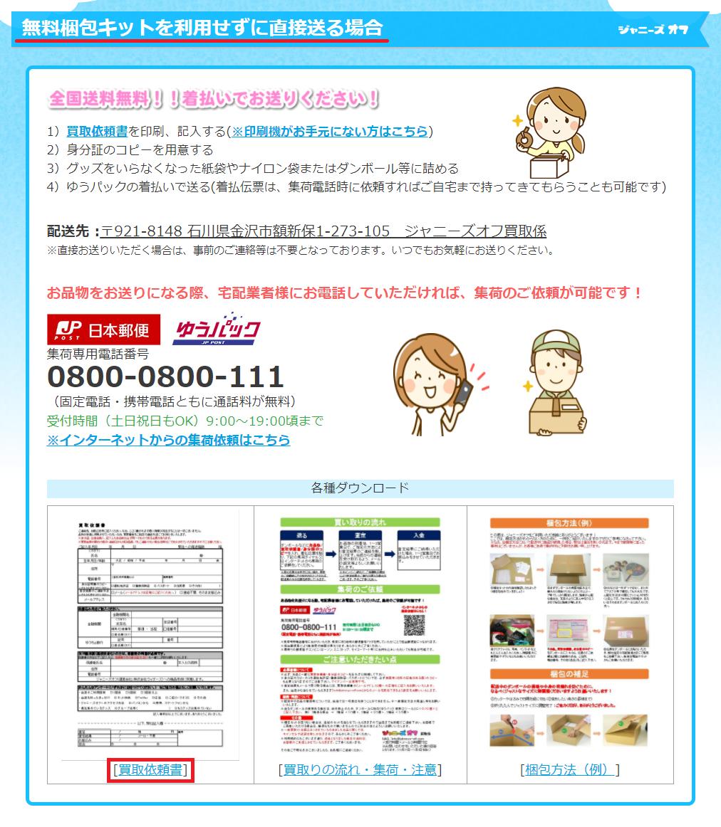 ジャニーズオフ公式サイト「無料梱包キットを利用せずに直接送る場合」