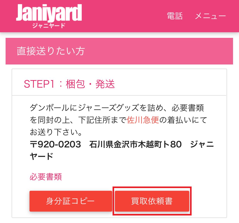 ジャニヤード公式サイト「直接送りたい方」