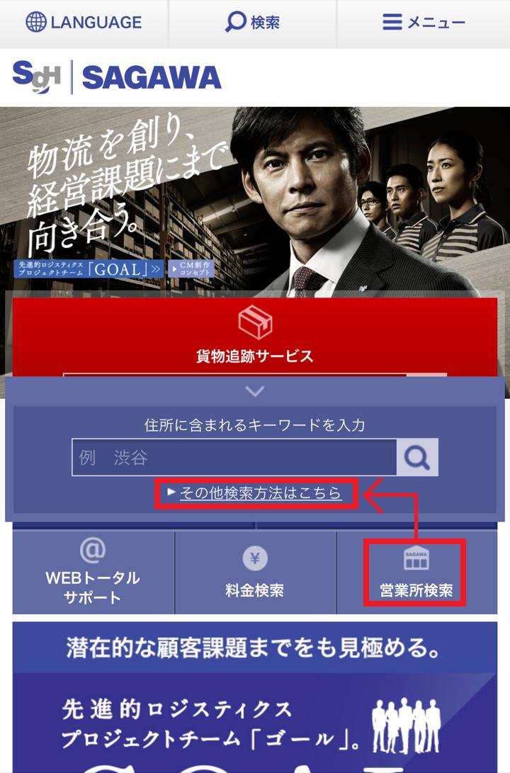 佐川急便公式サイト「トップページ」