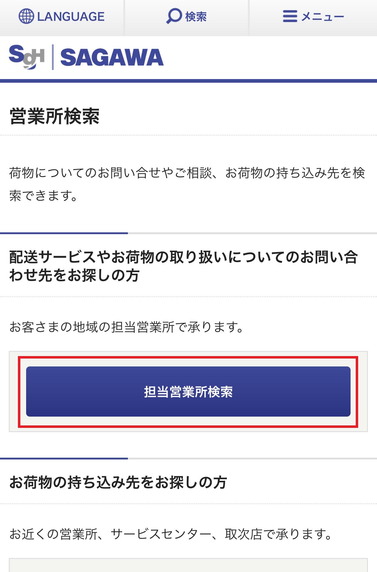 佐川急便公式サイト「担当営業所検索」