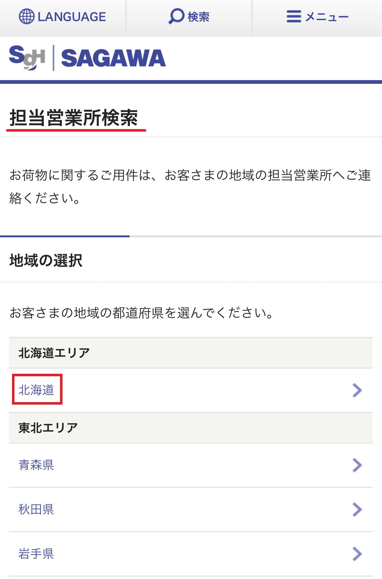 佐川急便公式サイト「担当営業所検索 地域の選択」