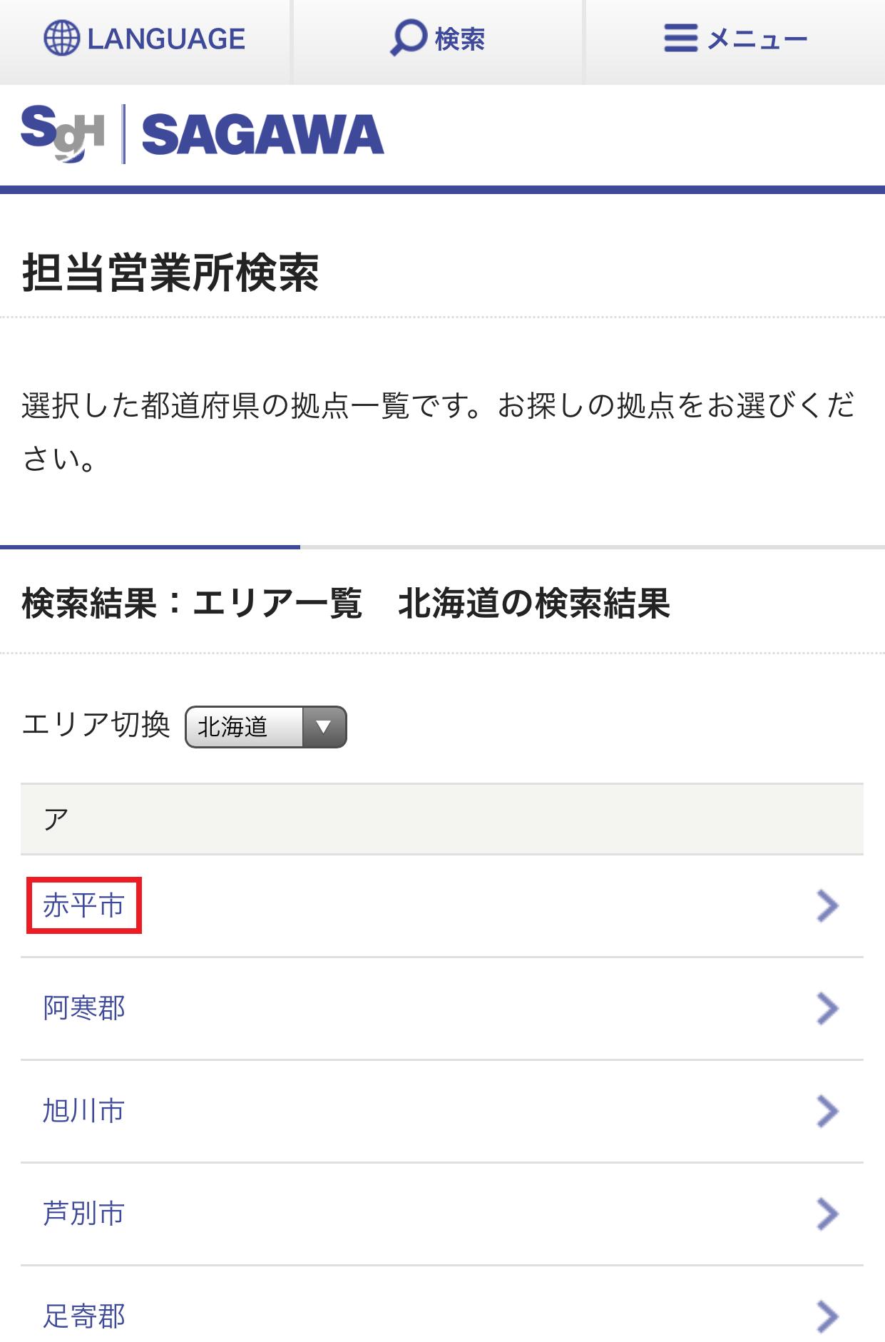 佐川急便公式サイト「担当営業所検索 エリア一覧」