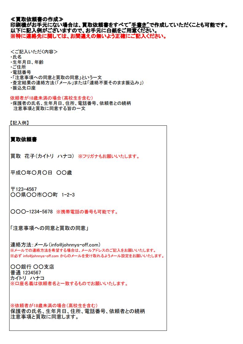 ジャニーズオフ公式サイト「買取依頼書を手書きで作成する場合の注意事項と記入例」