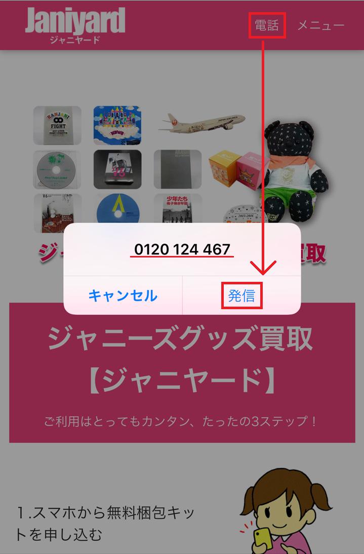 ジャニヤード公式サイト「トップページからの電話のかけ方」