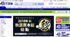 駿河屋公式サイトトップページ